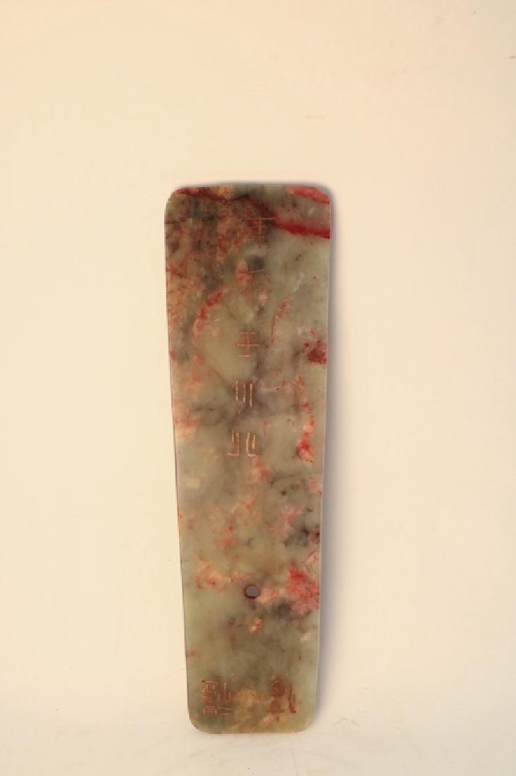 Jade Plaque - 2