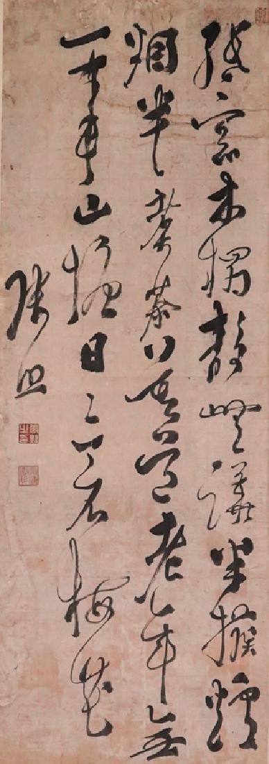 Calligraphy Zhang, Zhao