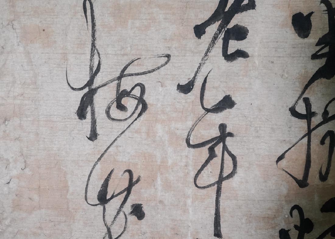 Calligraphy Zhang, Zhao - 2