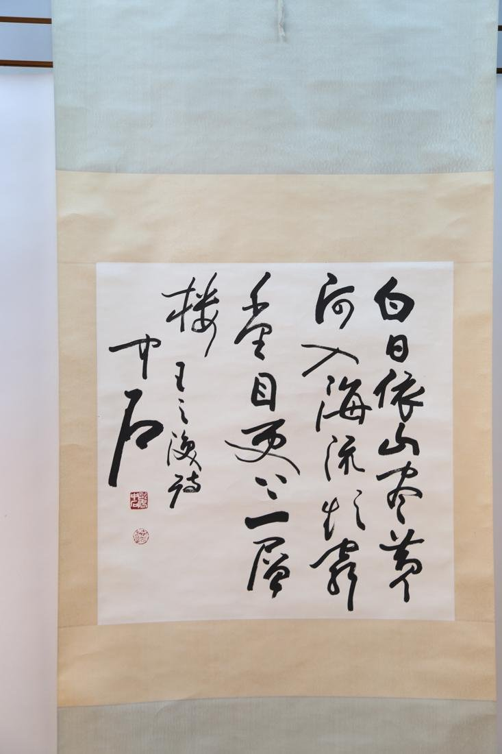 Chinese calligraphy on paper - 2