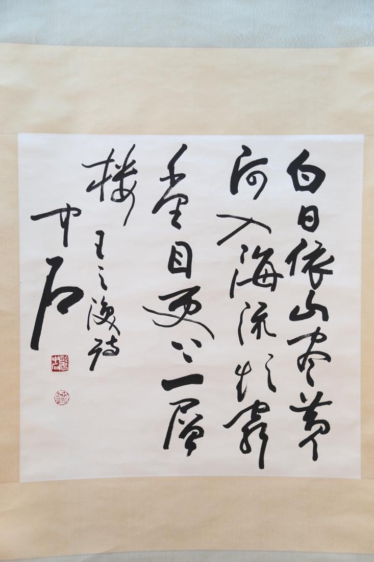 Chinese calligraphy on paper - 3