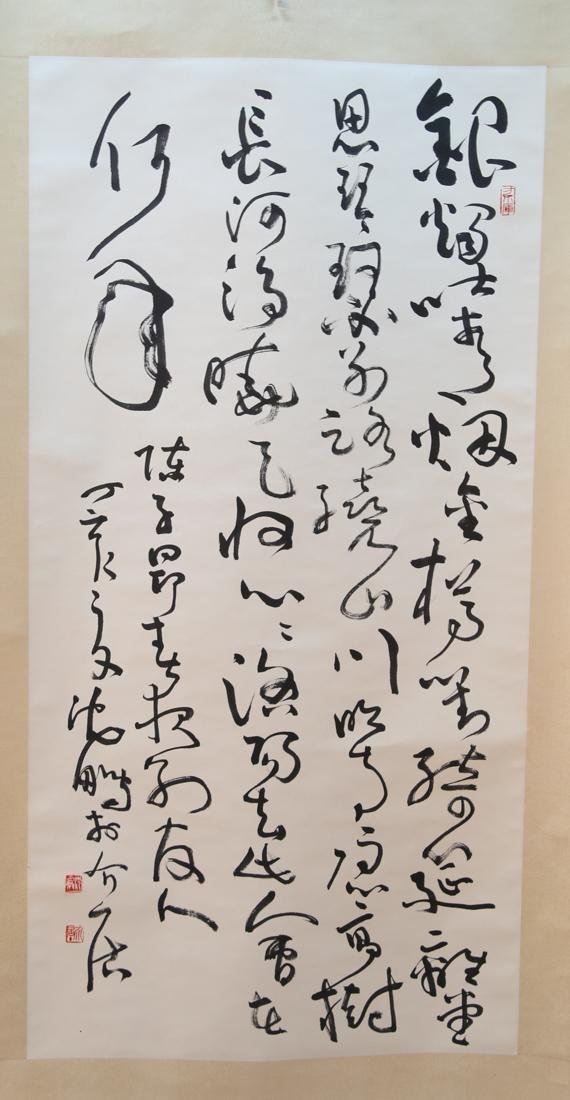 Chinese calligraphy on paper - 4