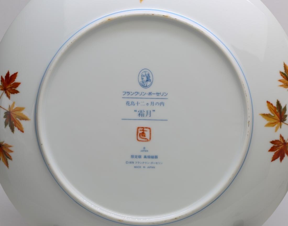 Four seasons japanese porcelain plate - 3