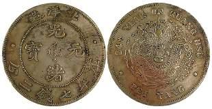 Gold-inlaid version of Guangxu Yuanbao