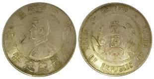 Sun Yat-sen's Founding Commemorative Coin