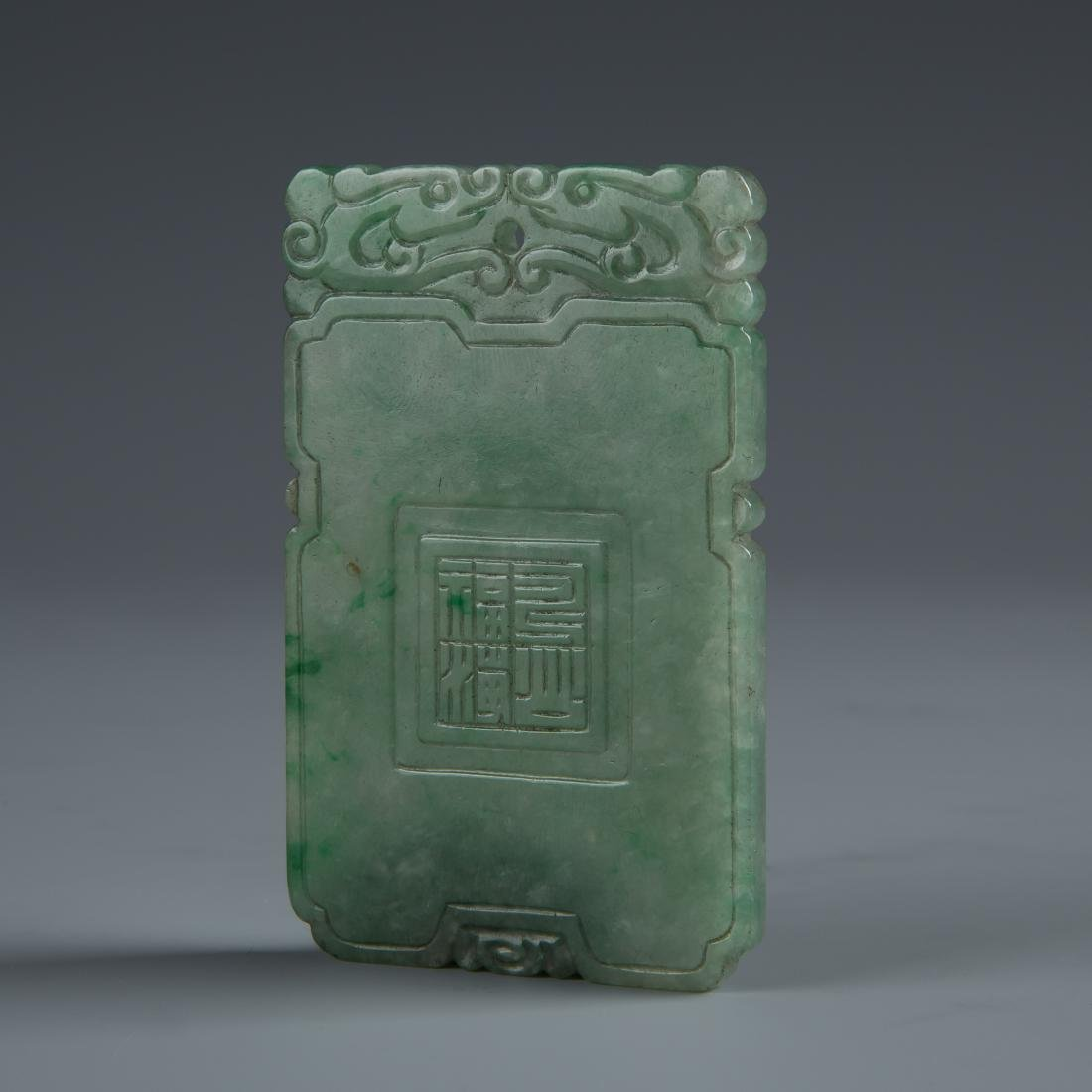 Carved Green Jade Pendant with Mark - 5