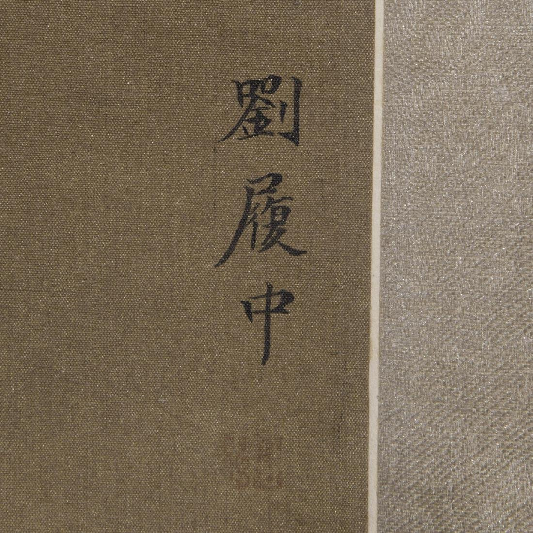 Chinese Painting On Paper Signed By LiuLuZhong - 4