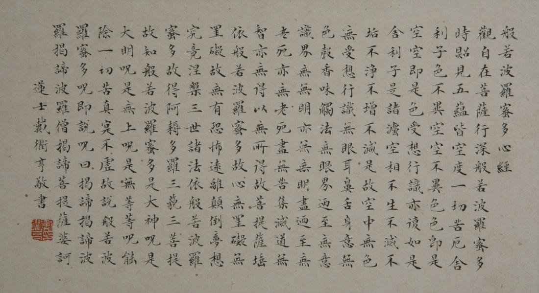 Chinese Painting On Paper Signed By DingGuanPeng - 3