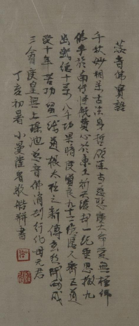 Chinese Painting On Paper Signed By LuXiaoMan - 3