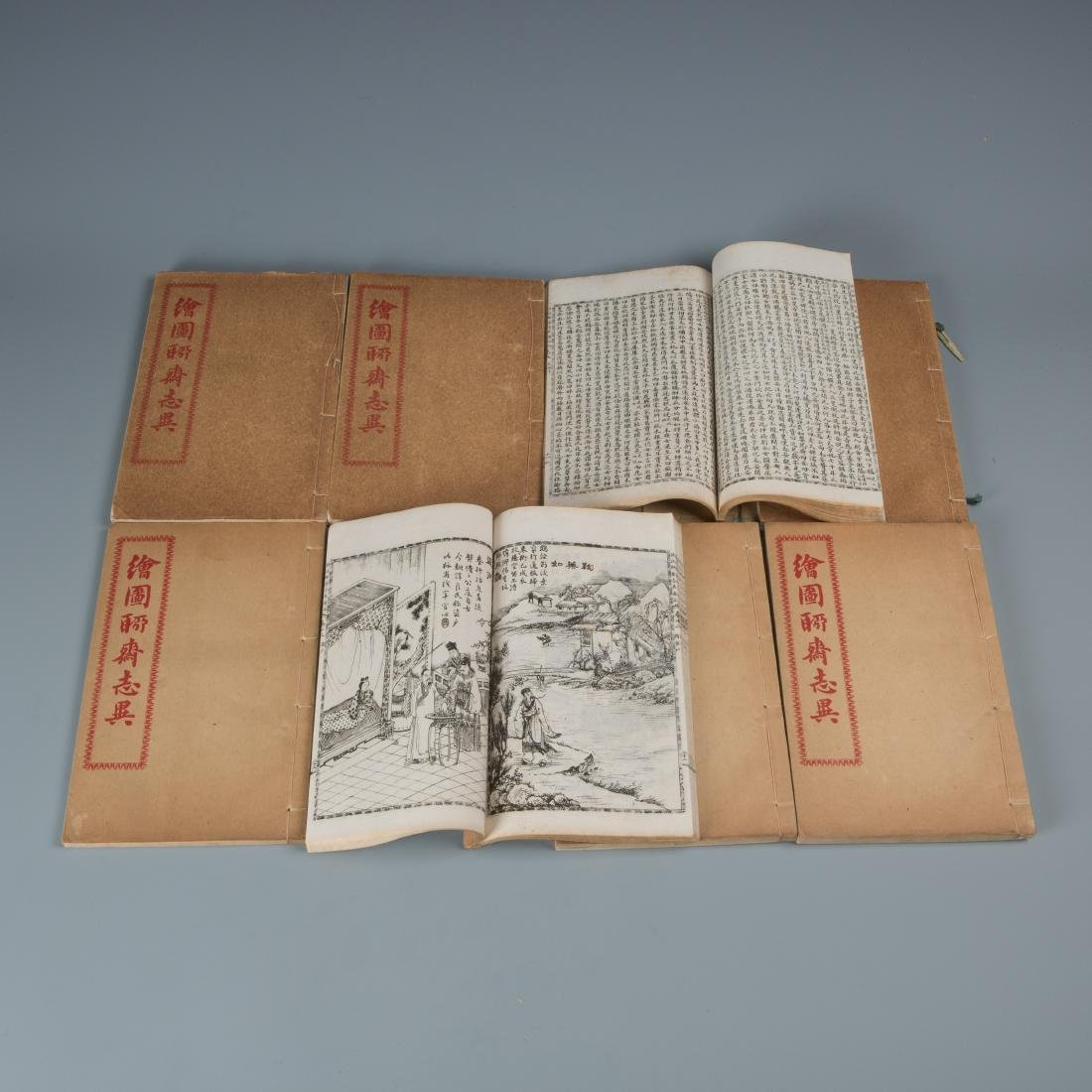 Chinese Old Book - 4