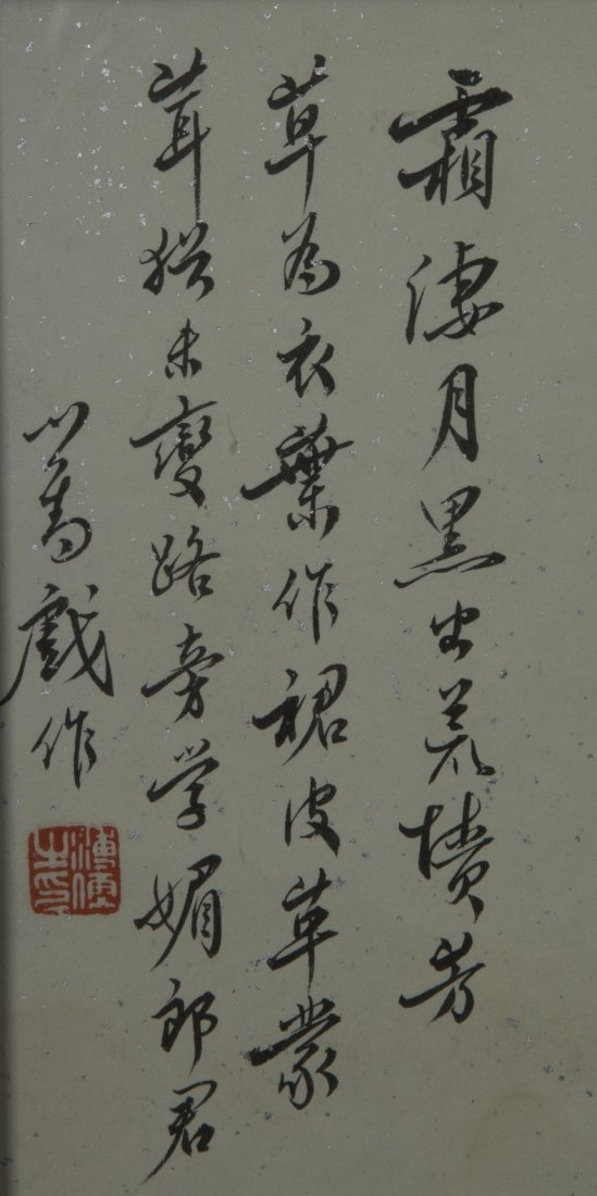 Chinese Painting On Paper Signed By PuLu - 3