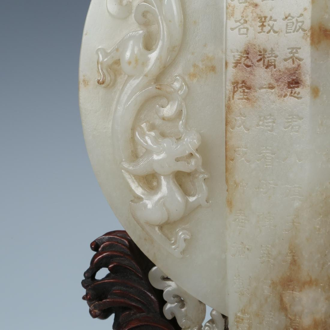 Carved White Jade Table Screen - 5
