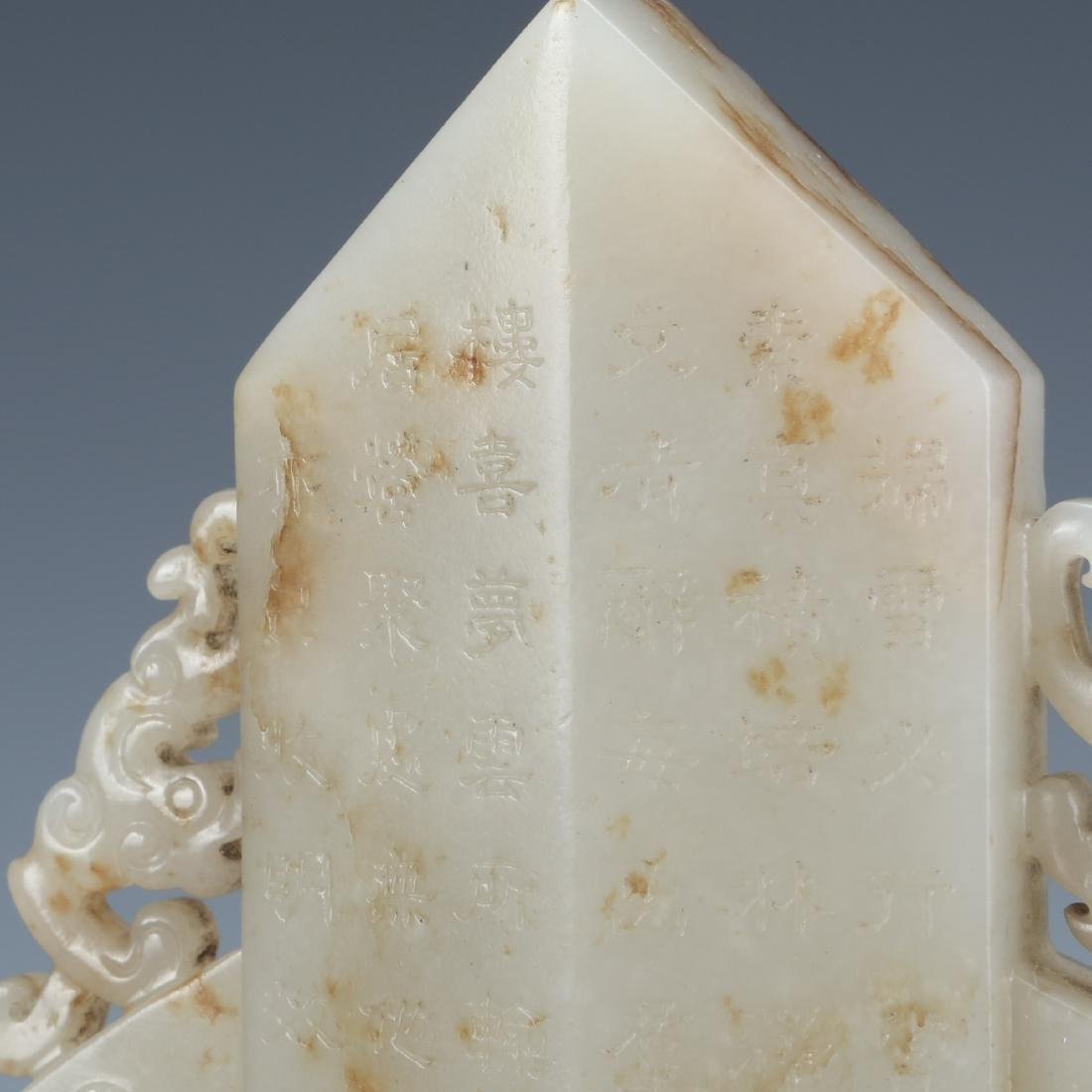 Carved White Jade Table Screen - 8
