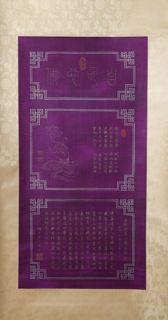 Calligraphy on Silk Attributed to Prince Yiqin