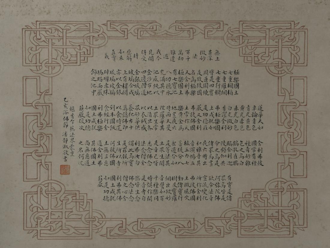 """WU HUFAN AND PAN JINGSHU: """"Guan Yin"""" Hanging Scroll - 3"""