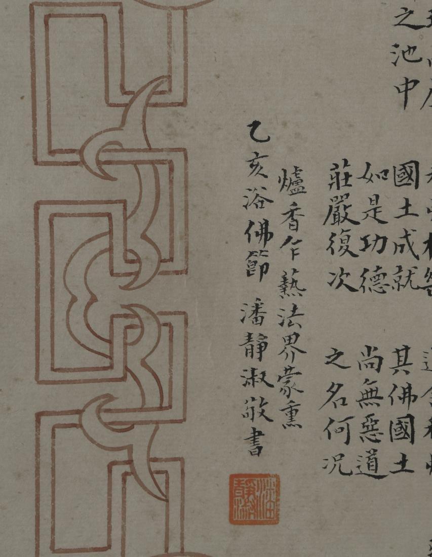 """WU HUFAN AND PAN JINGSHU: """"Guan Yin"""" Hanging Scroll - 4"""