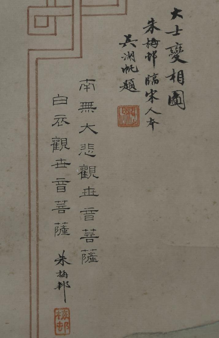 """WU HUFAN AND PAN JINGSHU: """"Guan Yin"""" Hanging Scroll - 7"""