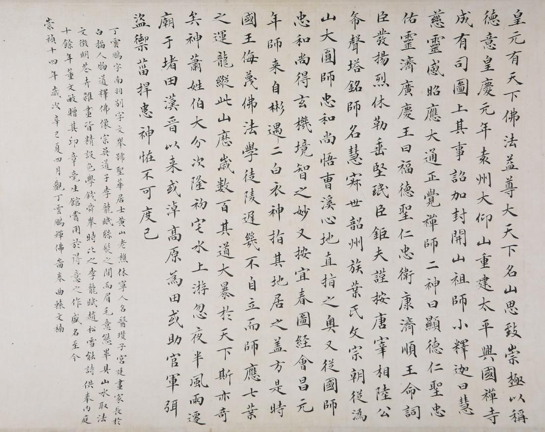 "DING YUNPENG: ""Arhats"" Long Hand Scroll - 8"