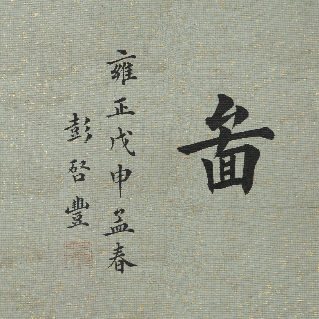ZHANG XUAN:Painting of Lady of Guoguo Spring - 3