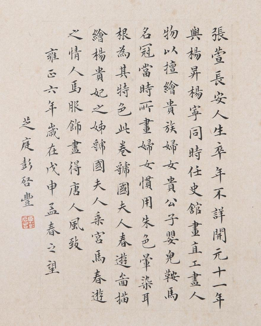 ZHANG XUAN:Painting of Lady of Guoguo Spring - 7