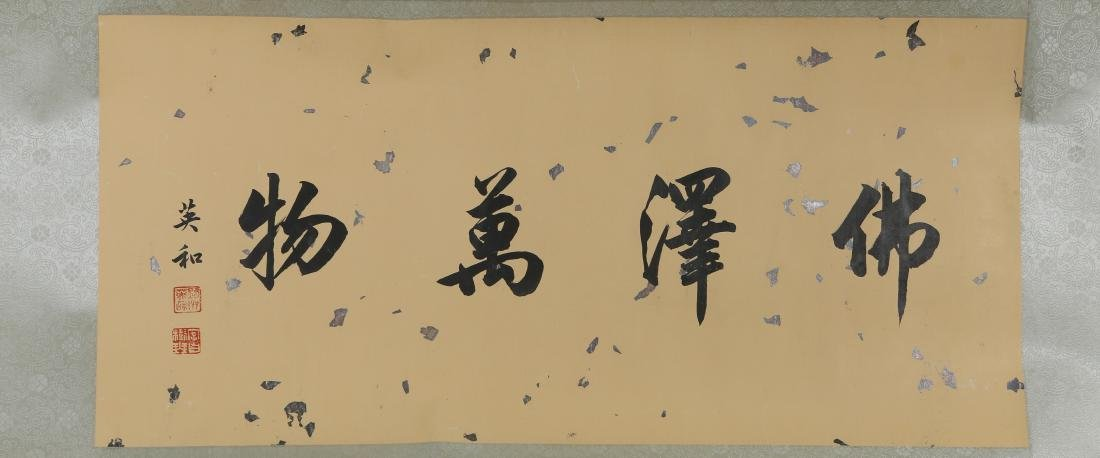 JING KUN: 'Buddhas' Ink on Paper Hand Scroll - 3