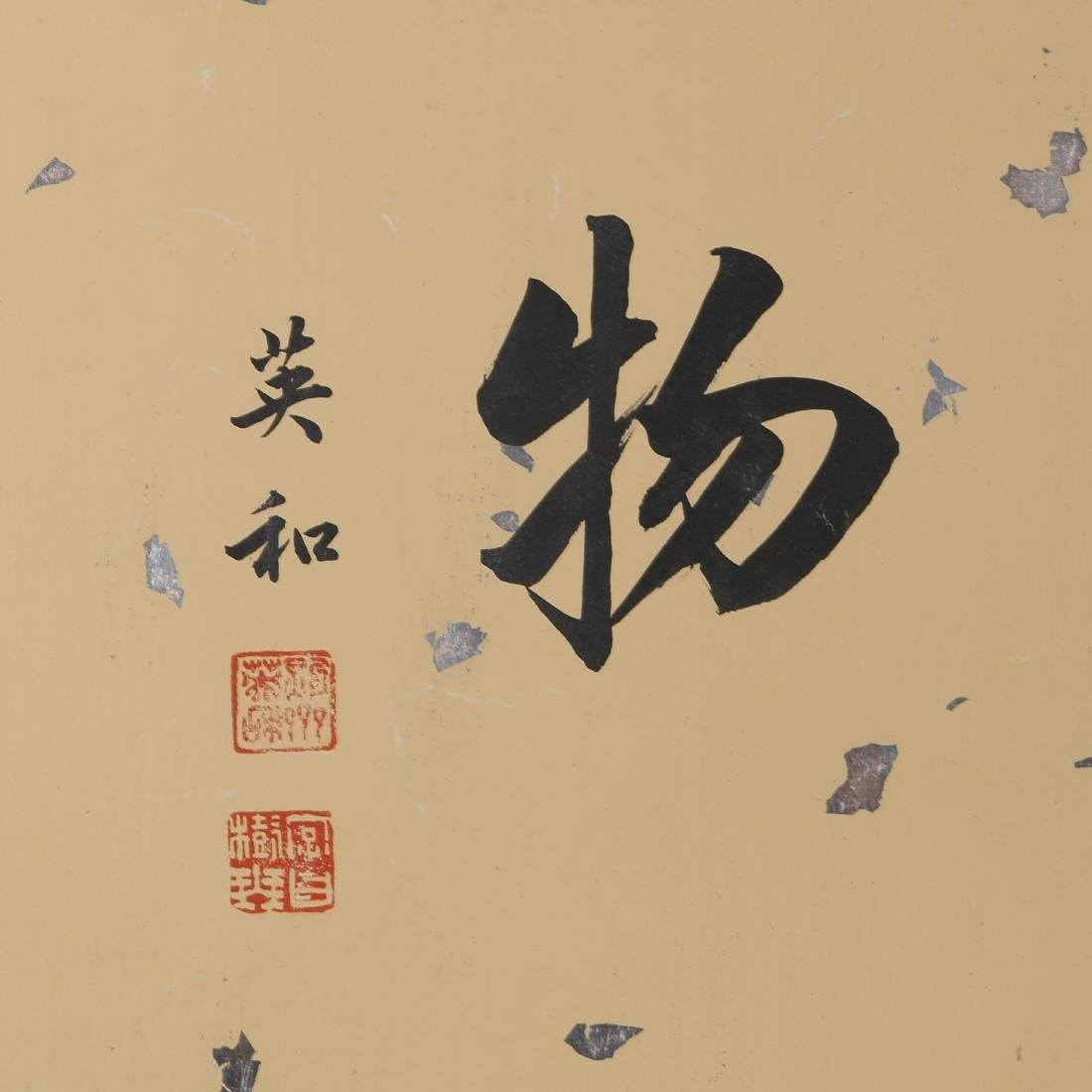 JING KUN: 'Buddhas' Ink on Paper Hand Scroll - 4