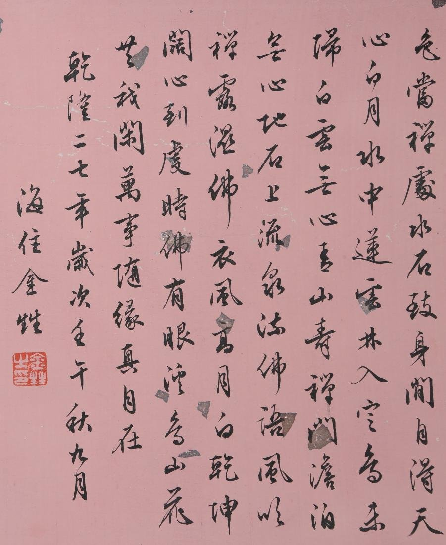 JING KUN: 'Buddhas' Ink on Paper Hand Scroll - 8