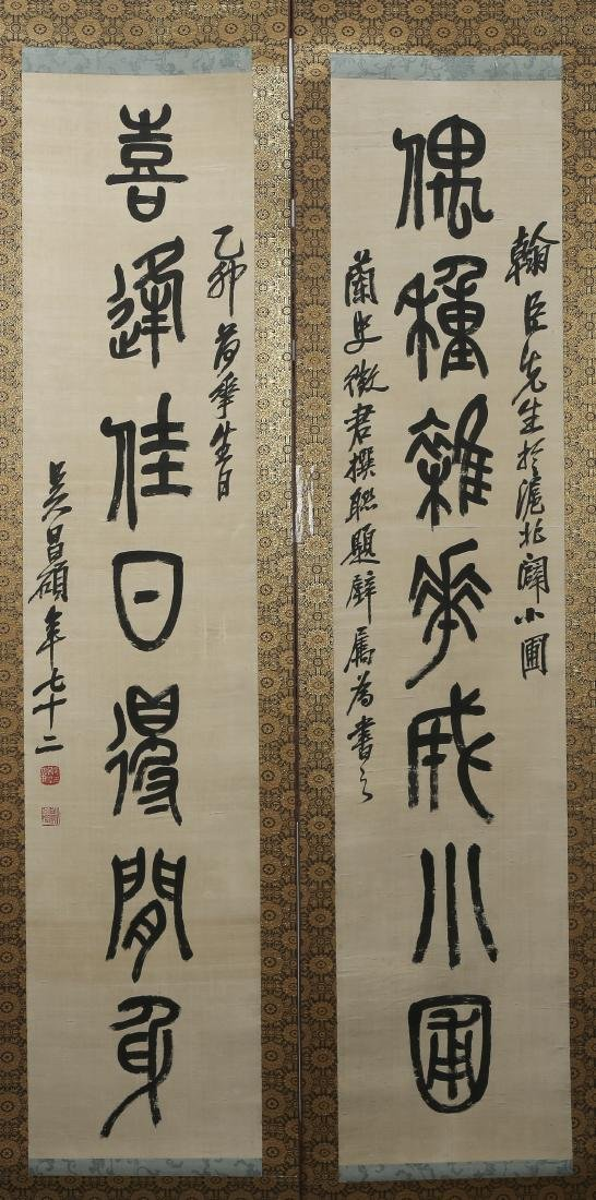 WU CHANGSHUO, Calligraphy Couplet in Zhuangshu