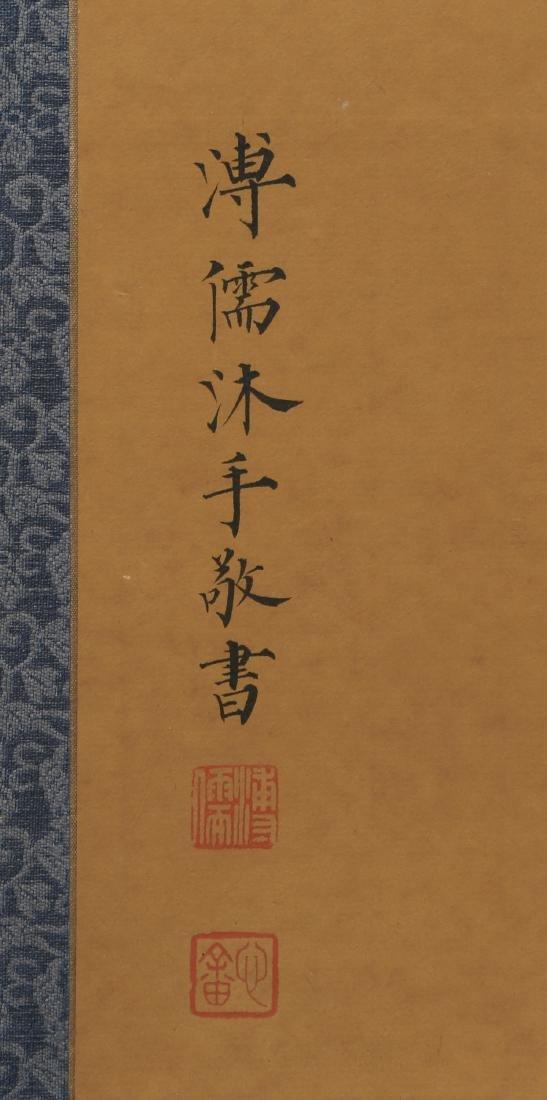 PU RU: 'Figures and Calligraphy' Ink on Silk - 3
