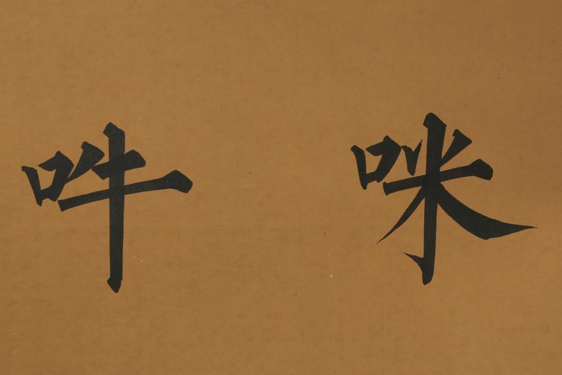 PU RU: 'Figures and Calligraphy' Ink on Silk - 5