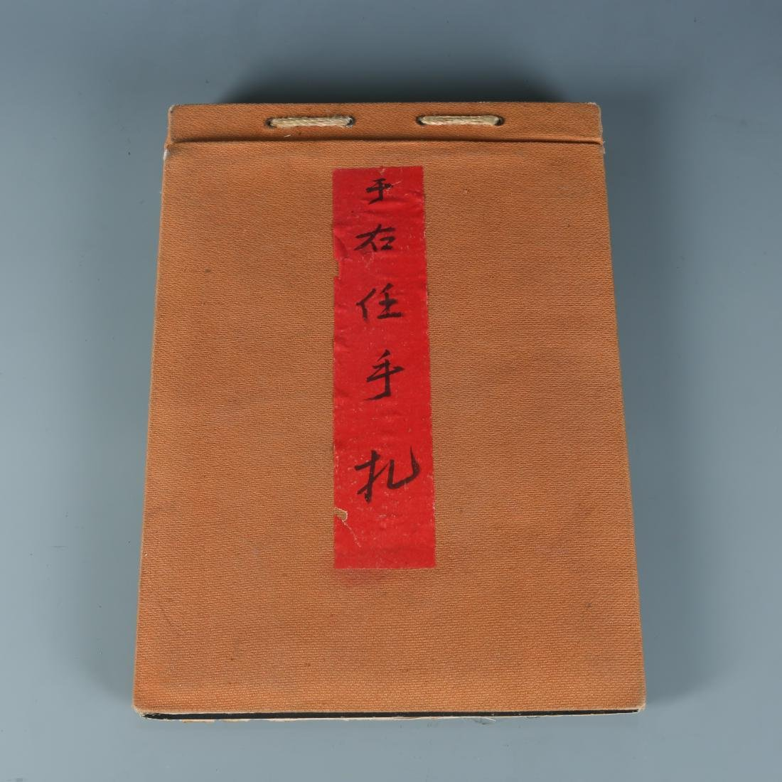 YU YOUREN, Letters Written in Running Script
