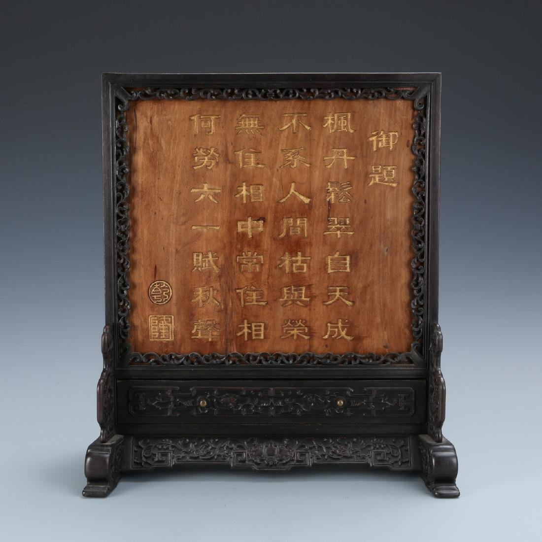 Inscribed Zitan Boxwood Table Screen w/ Imperial Poem - 4