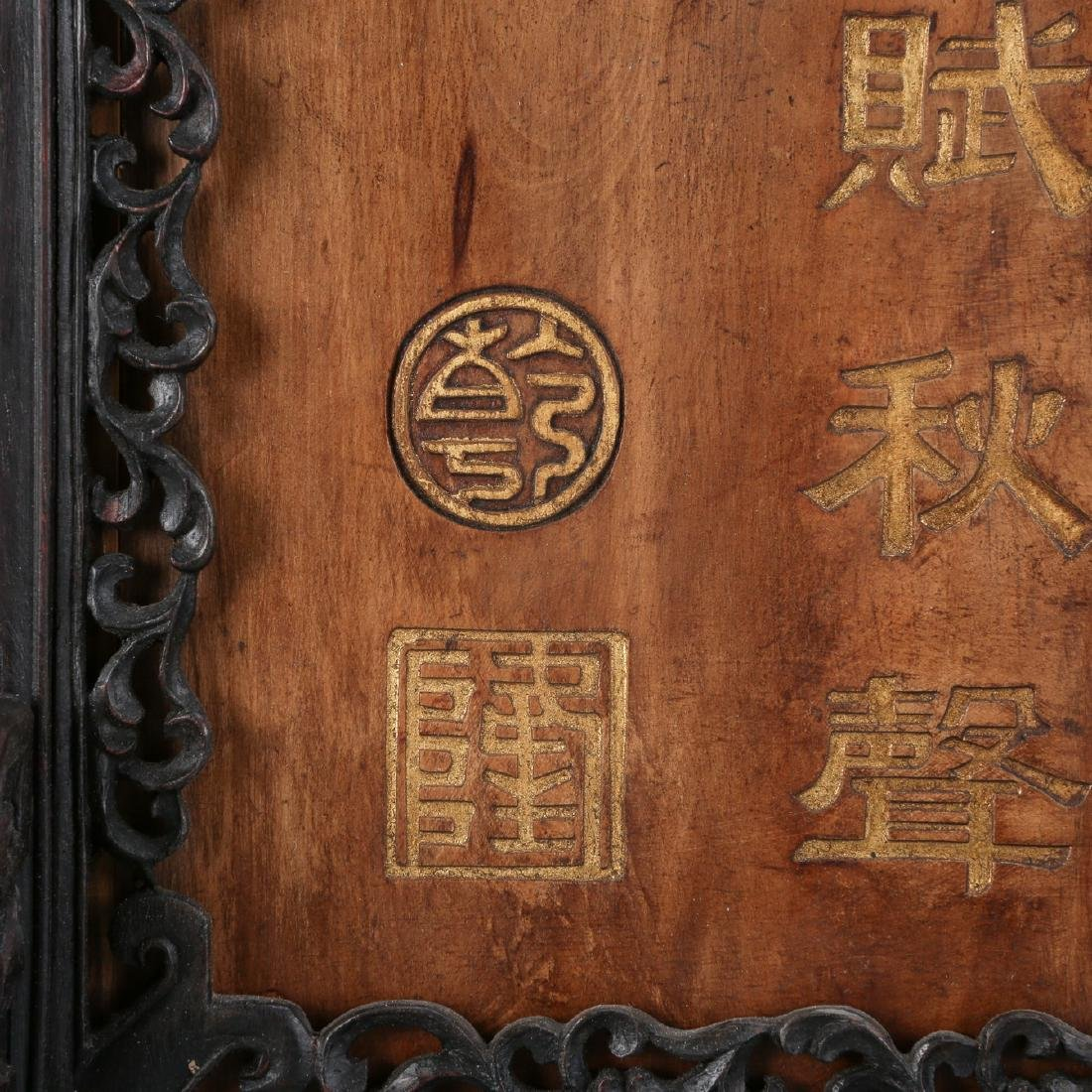 Inscribed Zitan Boxwood Table Screen w/ Imperial Poem - 5