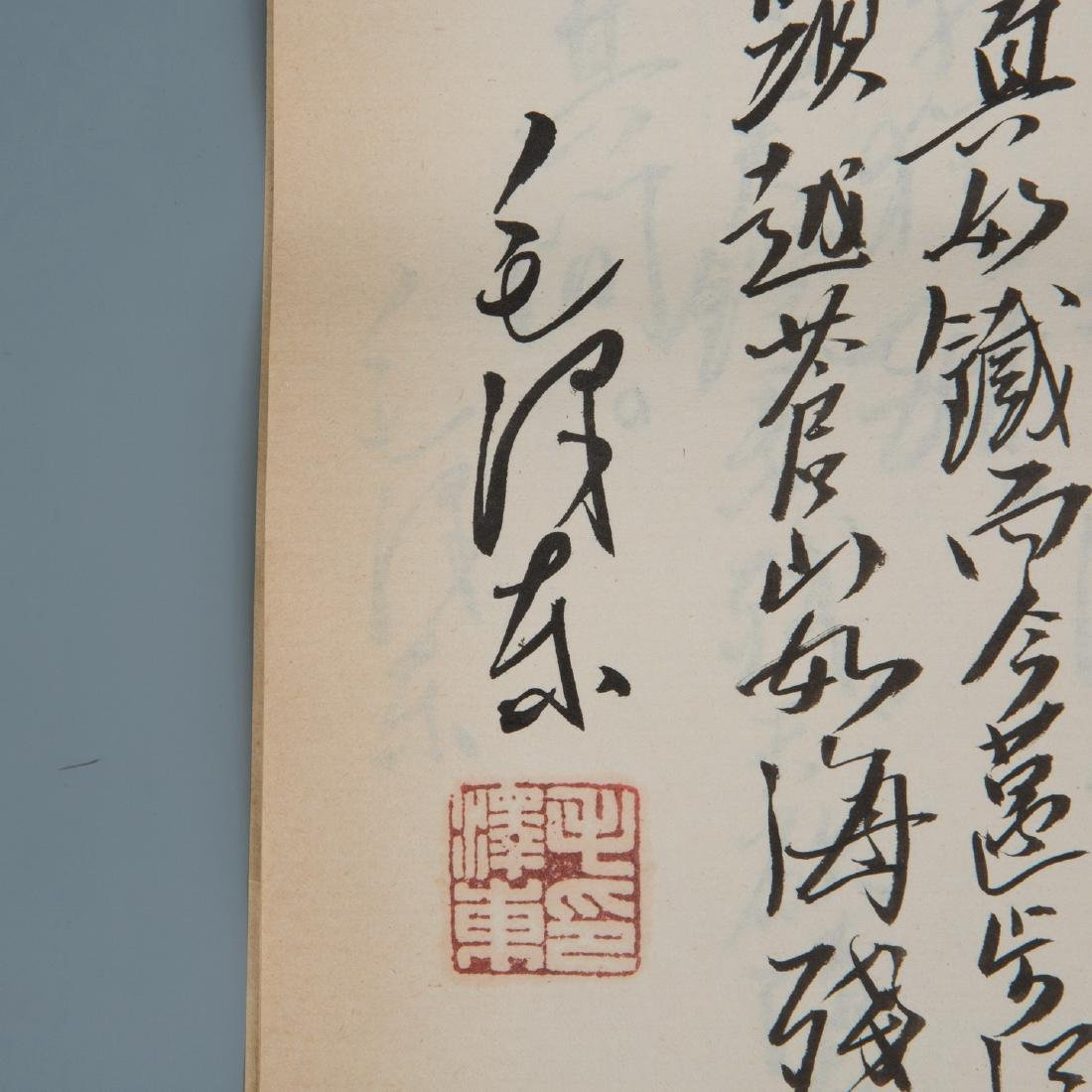 Chinese Painting On Paper Signed - 7