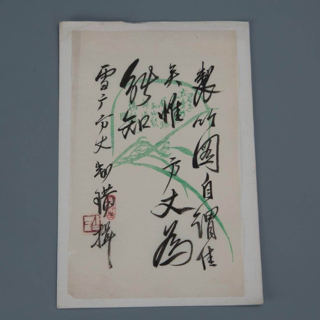 Chinese Painting On Paper Signed - 4
