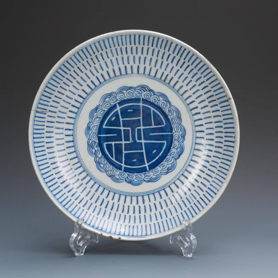 Estate Sale: 3pc Set of Porcelain Plates and Disk - 2