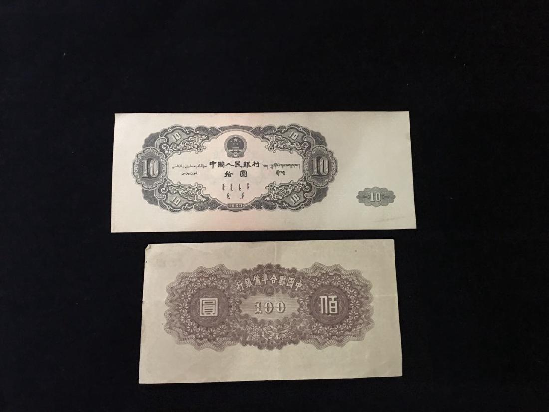 2 Chinese Paper Money