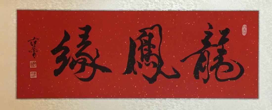 Chinese Calligraphy, Fan Zeng