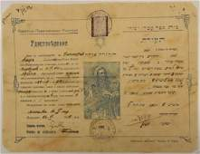 A certificate from an elementary Hebrew school A