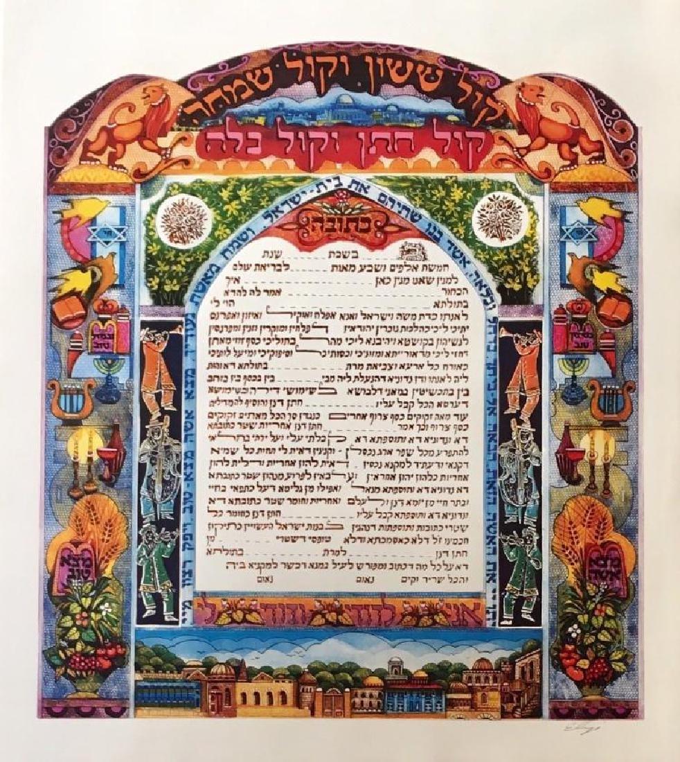 AMRAM EBGI Hand Signed Foil Embossed Lithograph KETUBAH