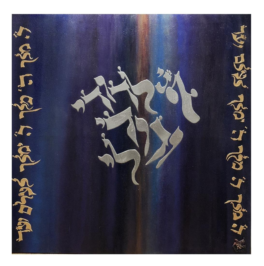 """Ani LeDodi with Hashem Malach"" by Ruth Knapp"