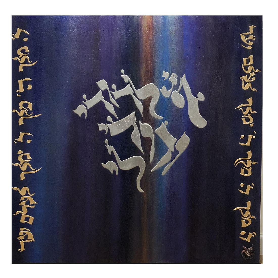 """Ani LeDodi with Hashem Malach"" by Ruth Knapp - 2"