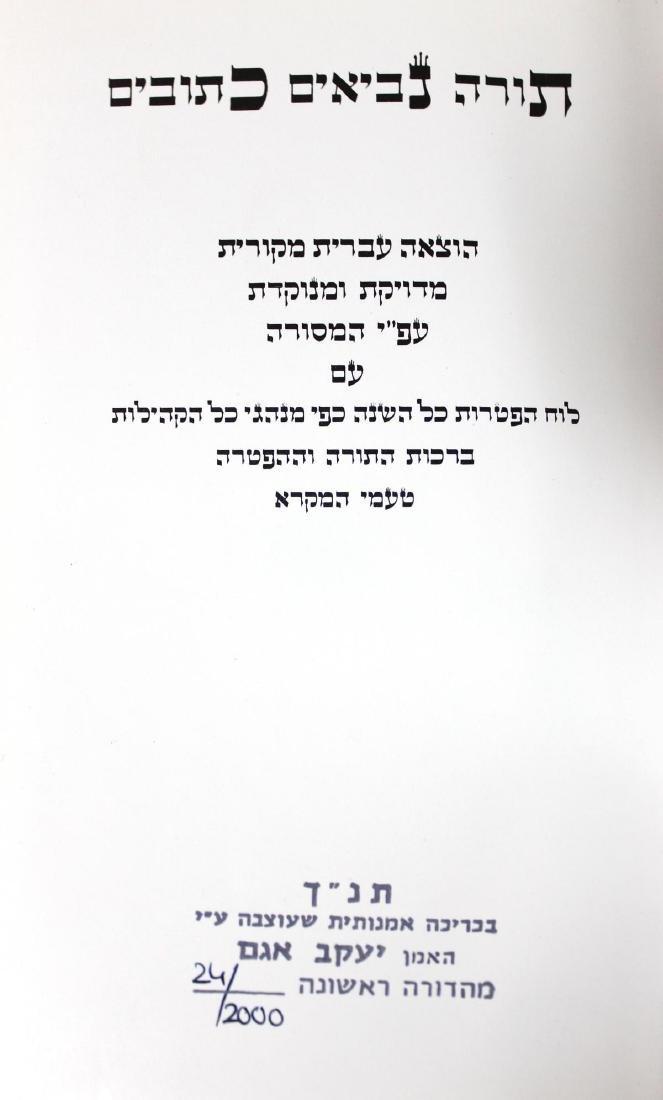 "Yaacov Agam- Serigraph on Bible ""Golden Bible"" - 7"
