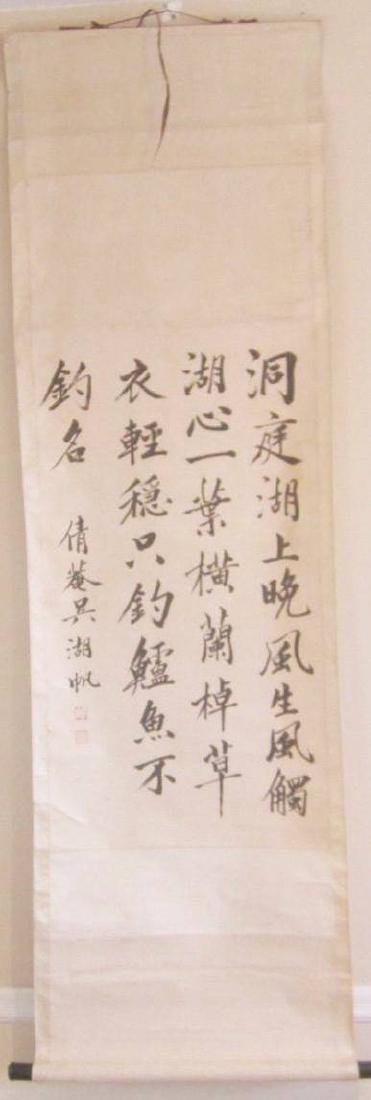CHINESE CALLIGRAPHY SCROLL - 2