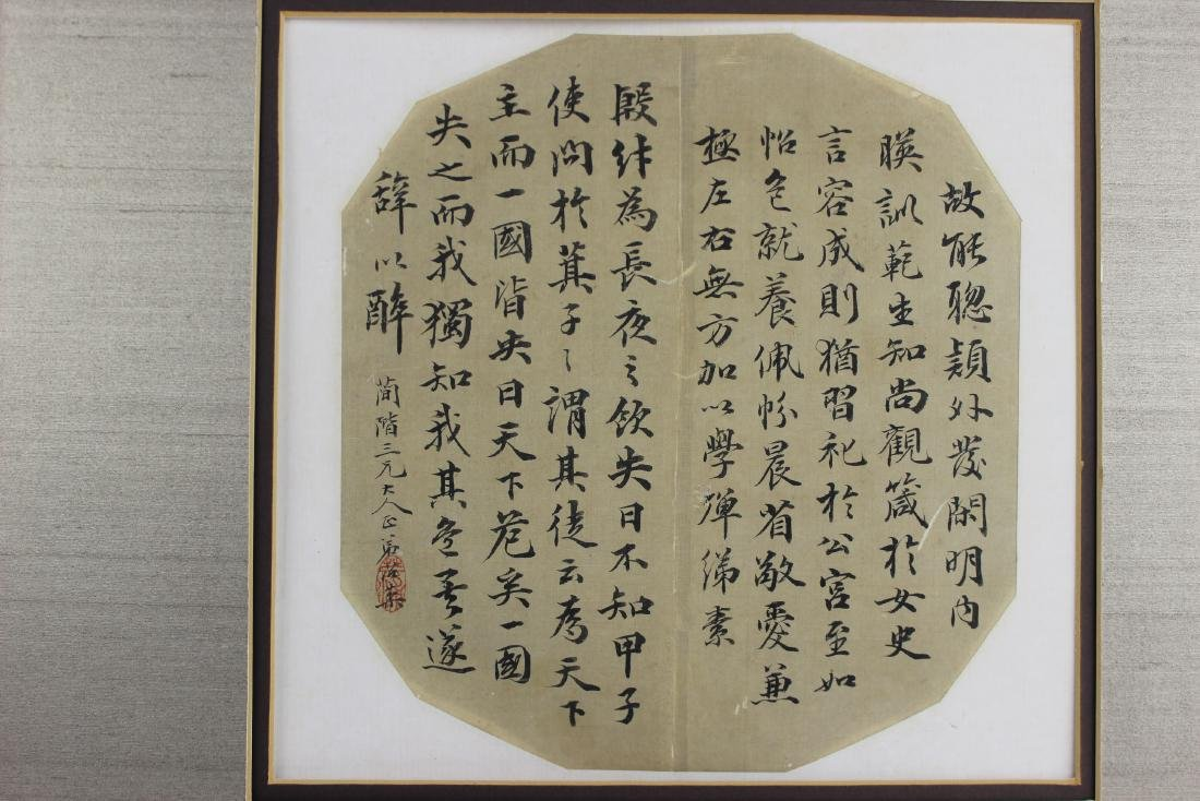 FRAMED CHINESE CALLIGRAPHY