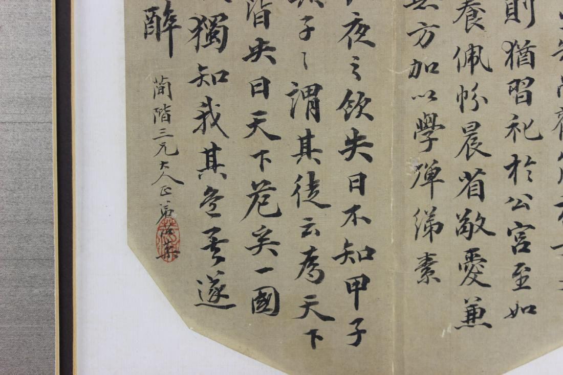 FRAMED CHINESE CALLIGRAPHY - 3