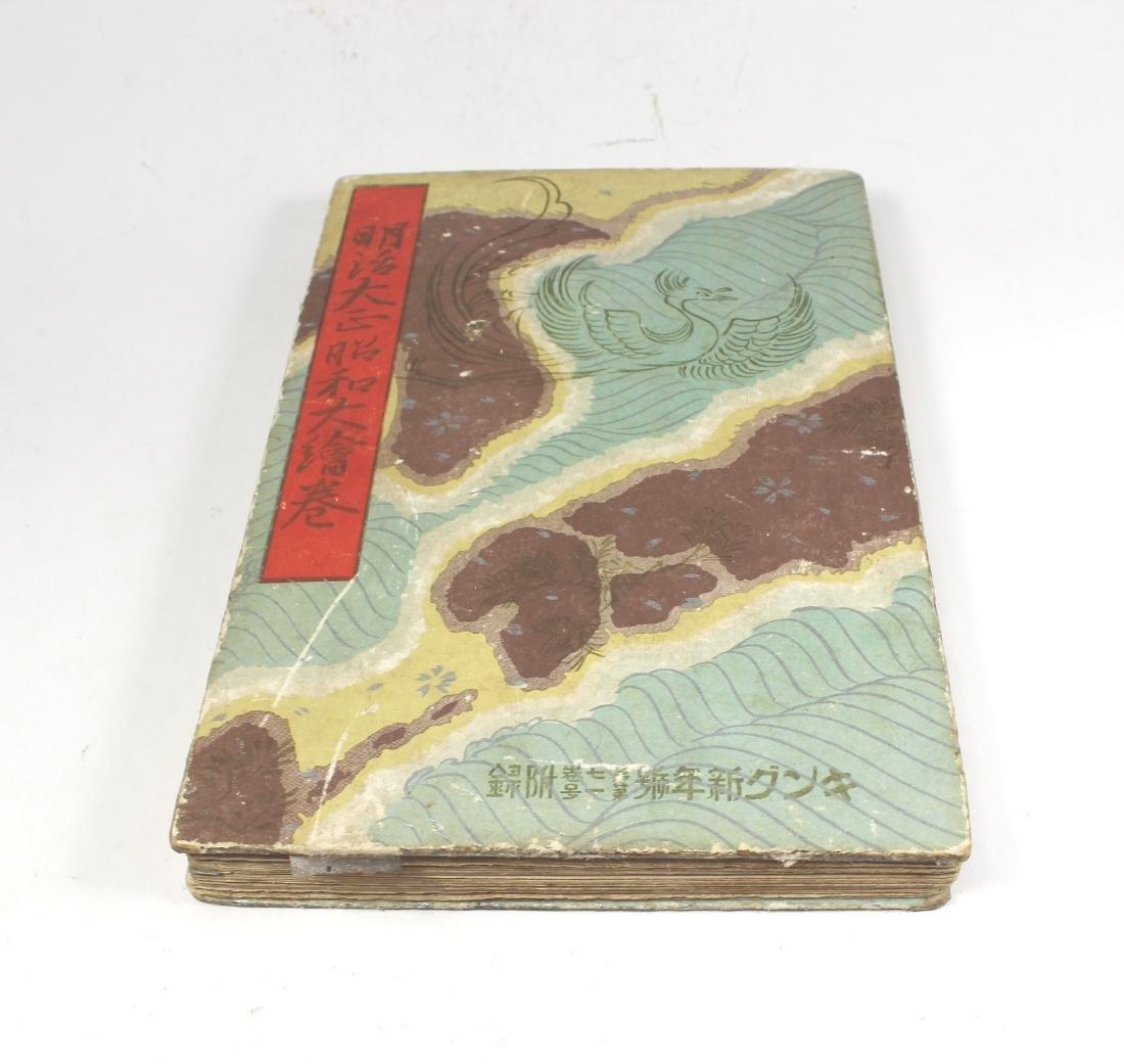 WOODBLOCK PRINGTING FOR JAPANESE HISTORY
