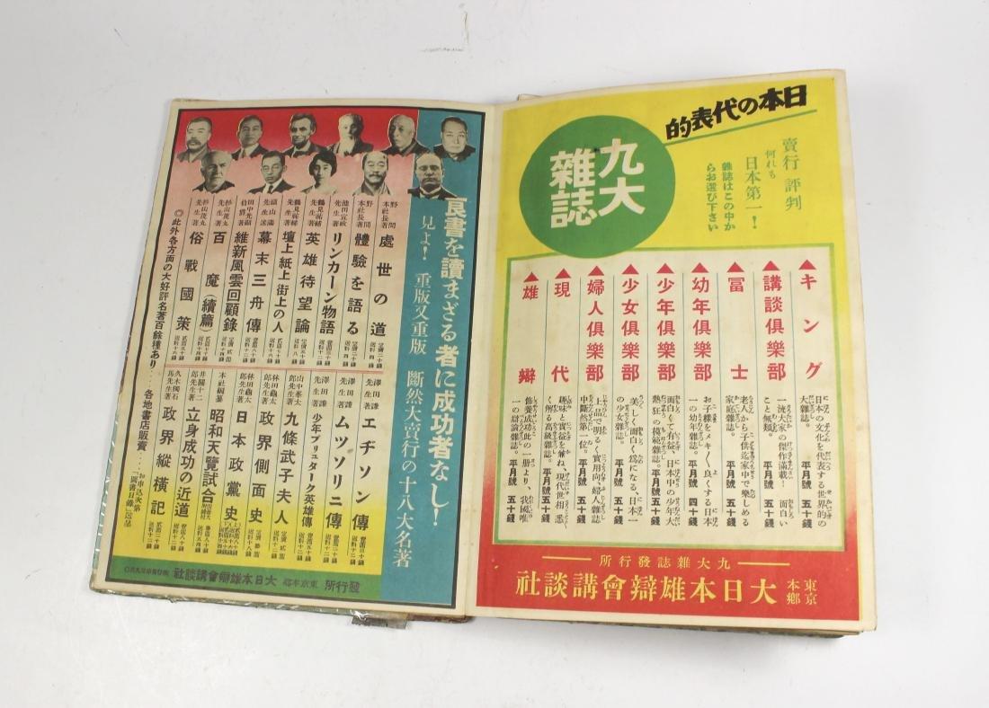 WOODBLOCK PRINGTING FOR JAPANESE HISTORY - 3