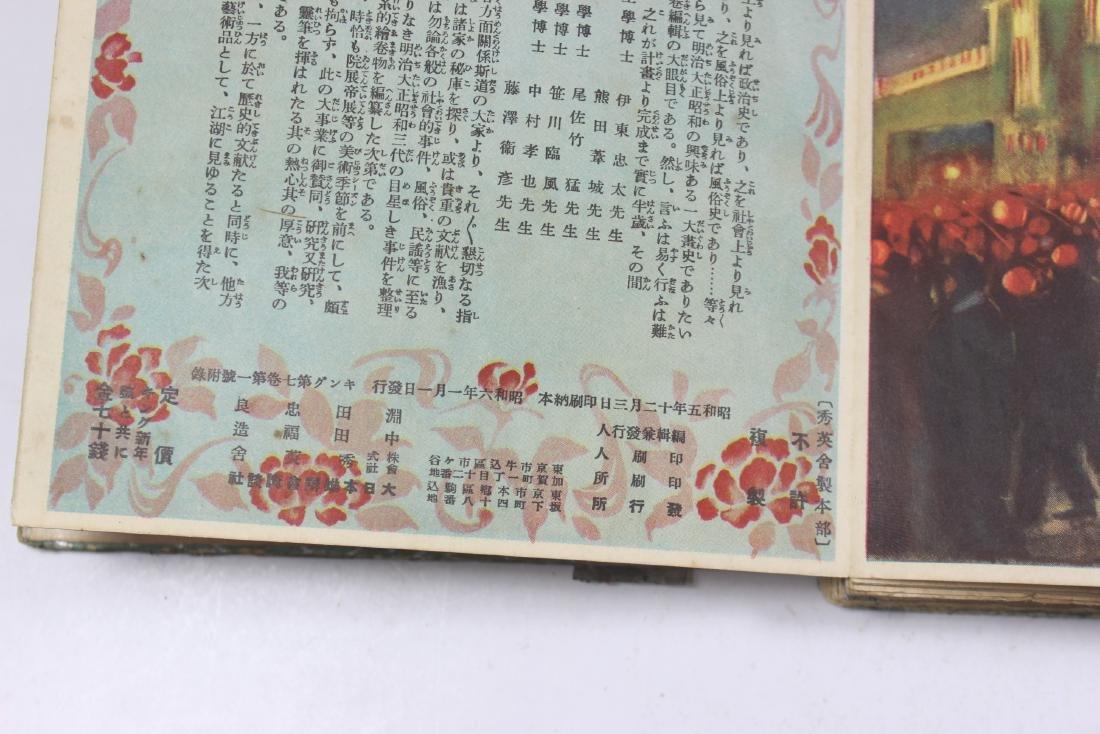 WOODBLOCK PRINGTING FOR JAPANESE HISTORY - 9
