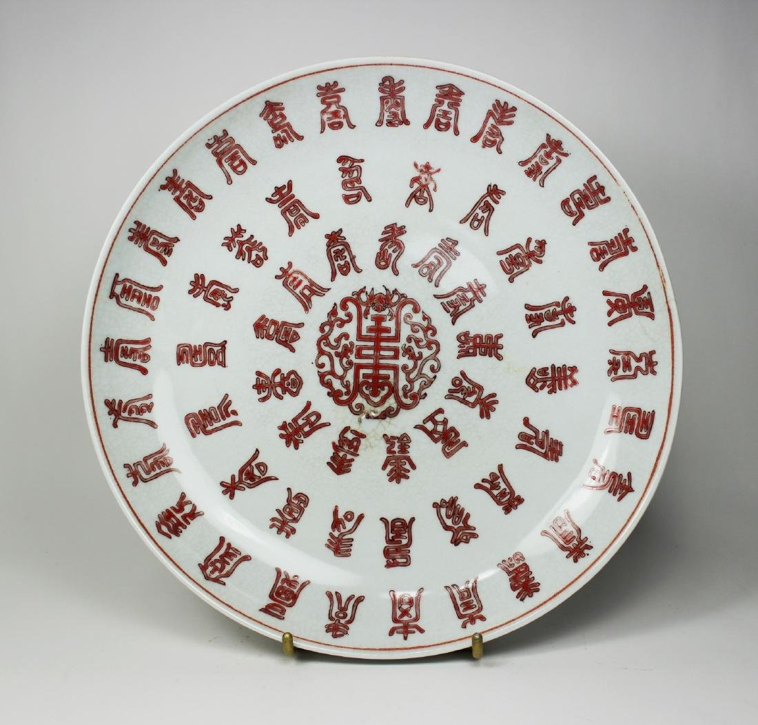 CHINESE PORCELAIN PLATE WITH LONG-LIFE CHARACTERS.